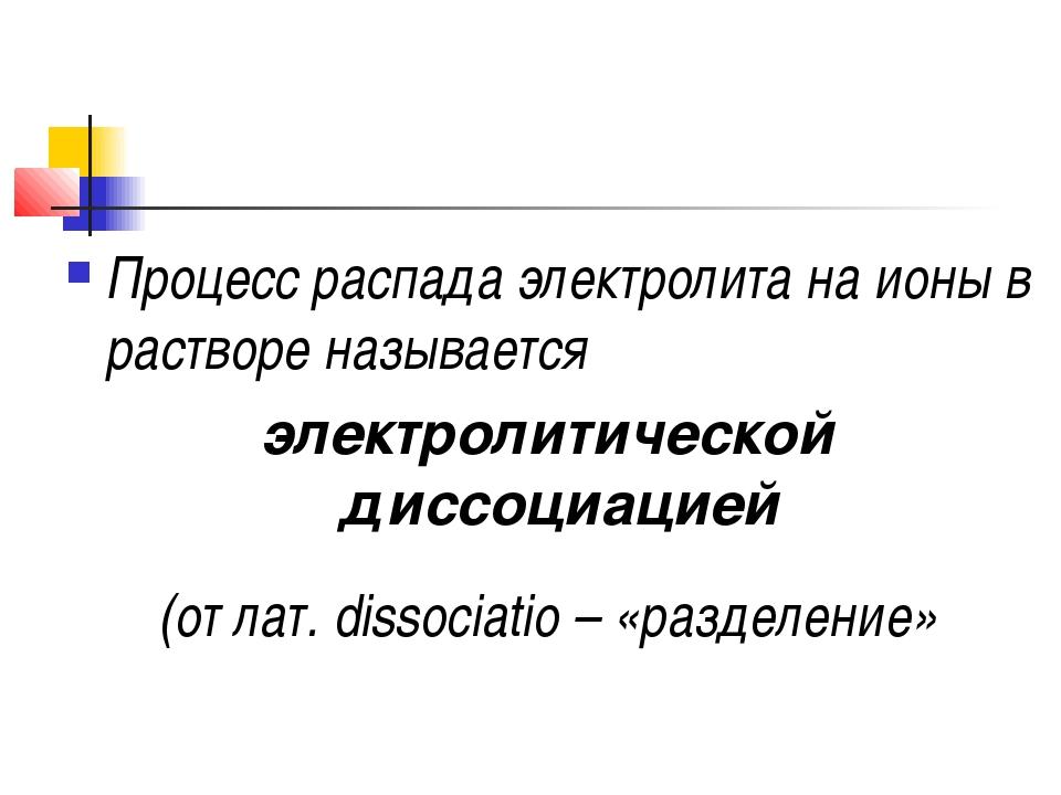 Процесс распада электролита на ионы в растворе называется электролитической д...