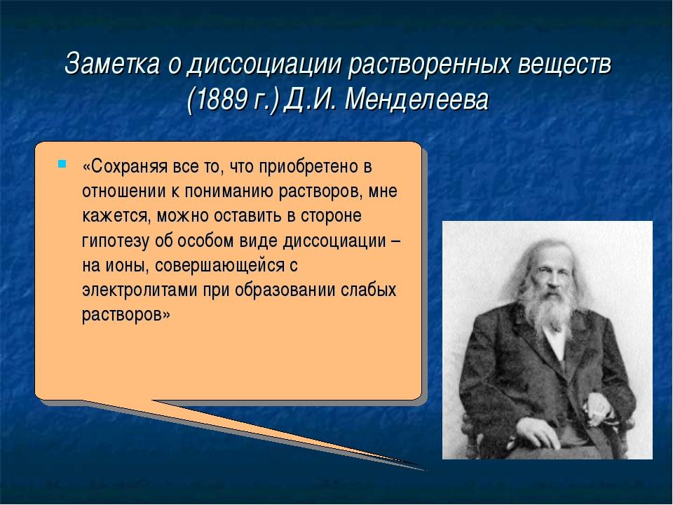 Заметка о диссоциации растворенных веществ (1889 г.) Д.И. Менделеева «Сохраня...