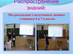 Распространение знаний: Мы рассказали о полученных знаниях учащимся 6 и 7 кла