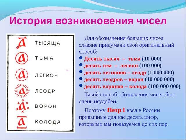 История возникновения чисел Для обозначения больших чисел славяне придумали с...