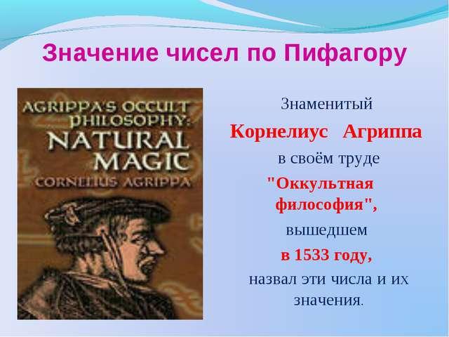 """Значение чисел по Пифагору Знаменитый Корнелиус Агриппа в своём труде """"Оккуль..."""