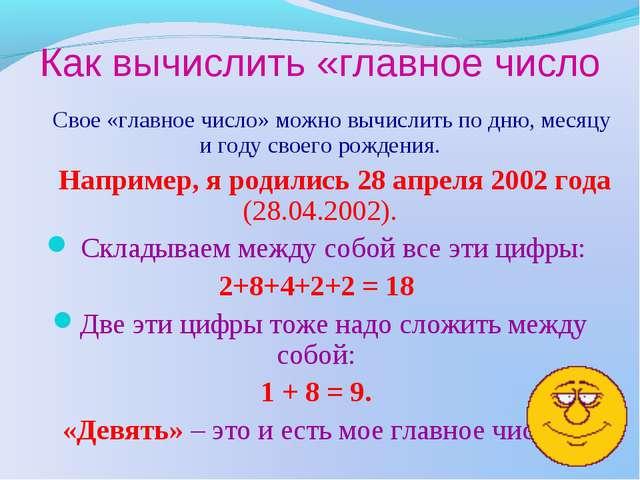 Как вычислить «главное число Свое «главное число» можно вычислить по дню, мес...