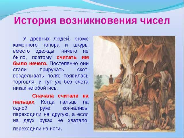 История возникновения чисел У древних людей, кроме каменного топора и шкуры в...