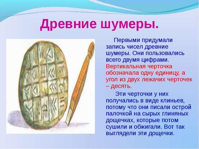 Древние шумеры. Первыми придумали запись чисел древние шумеры. Они пользовали...