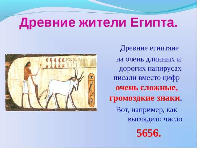Древние жители Египта. Древние египтяне на очень длинных и дорогих папирусах...