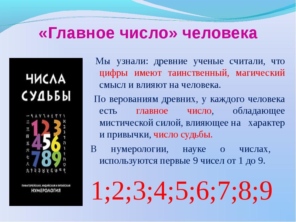 «Главное число» человека Мы узнали: древние ученые считали, что цифры имеют т...