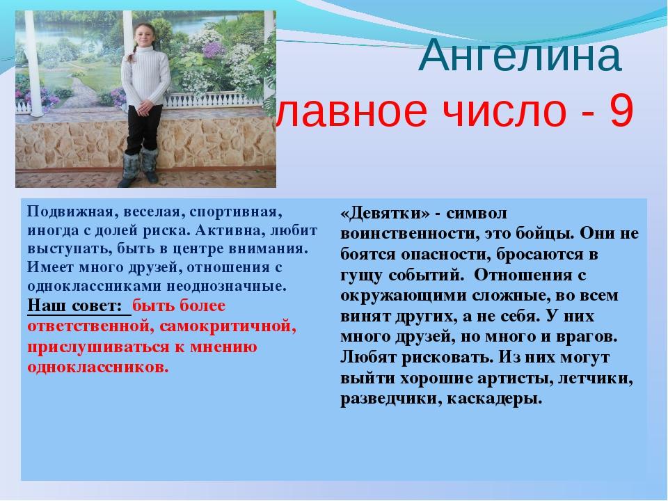 Ангелина Главное число - 9 Подвижная, веселая, спортивная, иногда с долей рис...