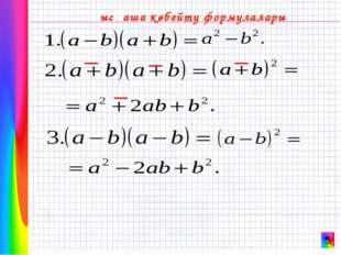 Қысқаша көбейту формулалары