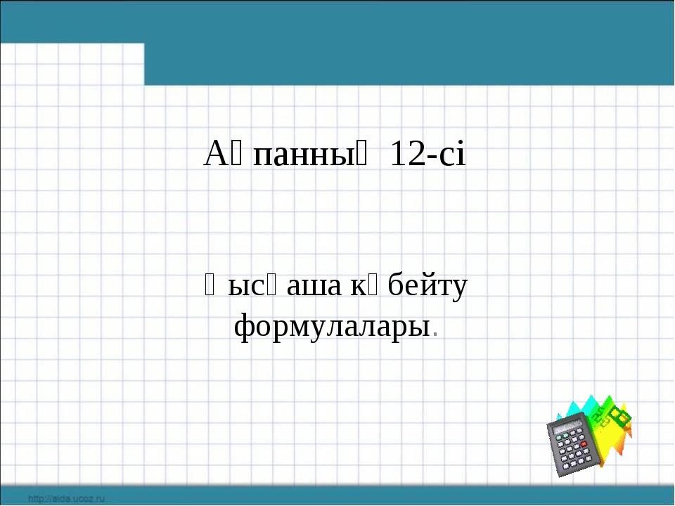 Ақпанның 12-сі Қысқаша көбейту формулалары.