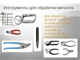 Инструменты для обработки металла Для обработки металла требуется особый инст