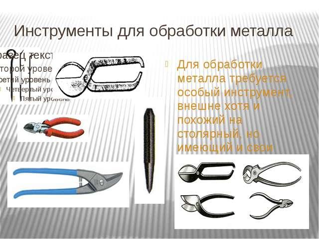 Инструменты для обработки металла Для обработки металла требуется особый инст...
