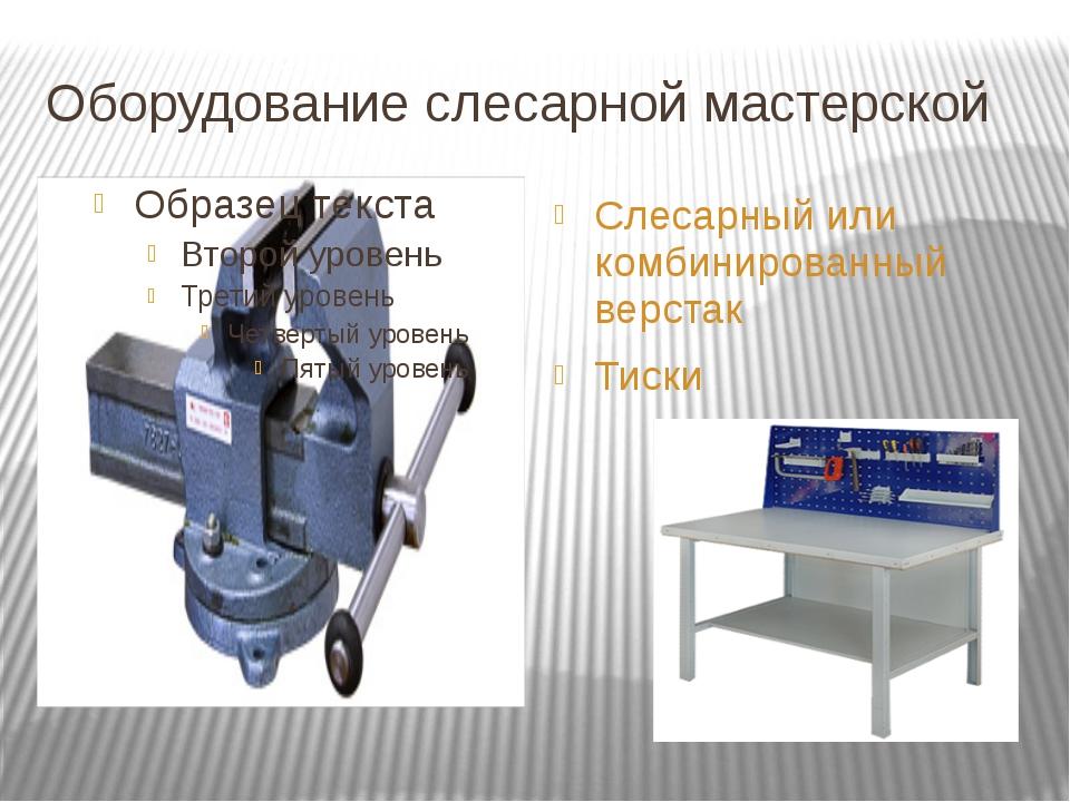 Оборудование слесарной мастерской Слесарный или комбинированный верстак Тиски