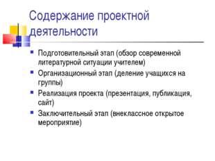 Содержание проектной деятельности Подготовительный этап (обзор современной ли