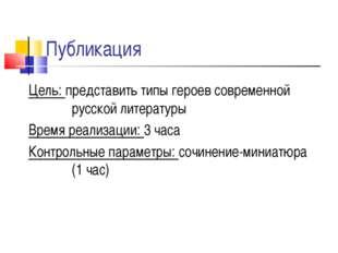 Публикация Цель: представить типы героев современной русской литературы Время