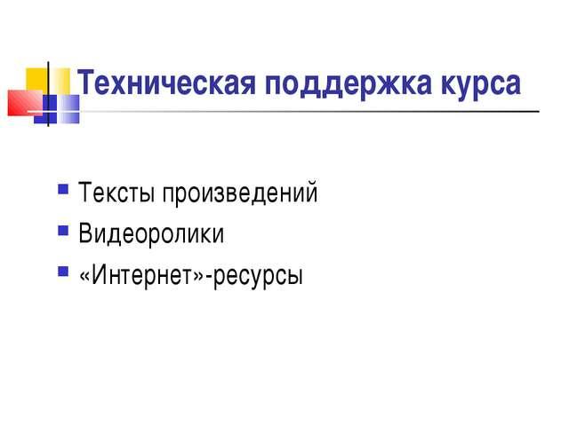 Техническая поддержка курса Тексты произведений Видеоролики «Интернет»-ресурсы