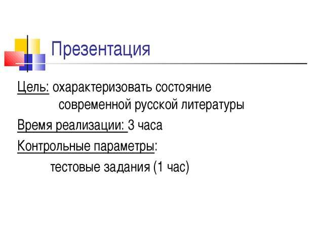 Презентация Цель: охарактеризовать состояние современной русской литературы В...