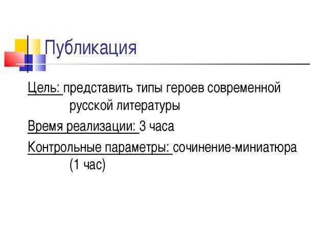 Публикация Цель: представить типы героев современной русской литературы Время...