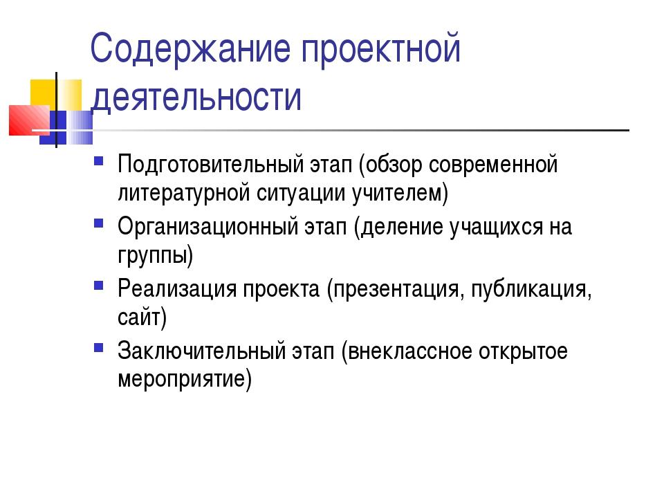 Содержание проектной деятельности Подготовительный этап (обзор современной ли...