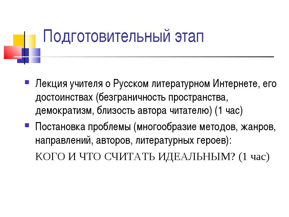 Подготовительный этап Лекция учителя о Русском литературном Интернете, его до...