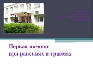 Первая помощь при ранениях и травмах Подготовил Учитель ОБЖ МБОУ Чернухинска