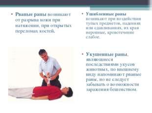 Рваные раны возникают от разрыва кожи при натяжении, при открытых переломах к