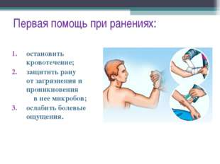 Первая помощь при ранениях: остановить кровотечение; защитить рану от загрязн
