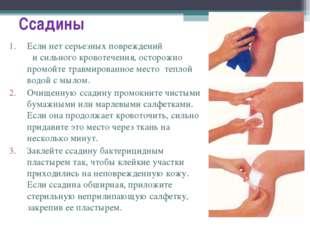 Ссадины Если нет серьезных повреждений и сильного кровотечения, осторожно про