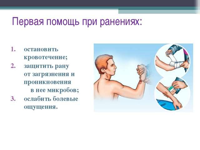 Первая помощь при ранениях: остановить кровотечение; защитить рану от загрязн...