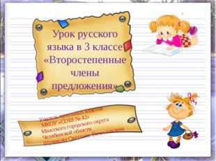 Урок русского языка в 3 классе «Второстепенные члены предложения» Учитель нач