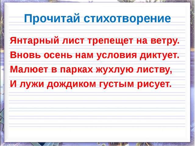 Прочитай стихотворение Янтарный лист трепещет на ветру. Вновь осень нам услов...