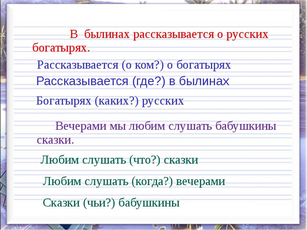 В былинах рассказывается о русских богатырях. Рассказывается (о ком?) о бога...