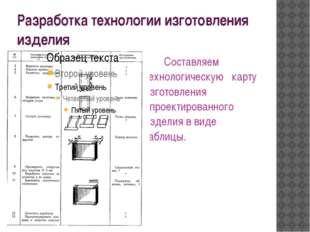 Разработка технологии изготовления изделия Составляем технологическую карту и