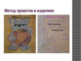 Метод проектов в изделиях