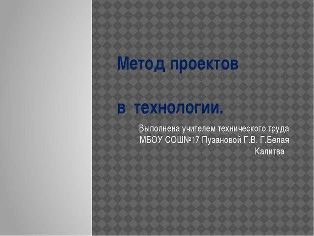 Метод проектов в технологии. Выполнена учителем технического труда МБОУ СОШ№1...
