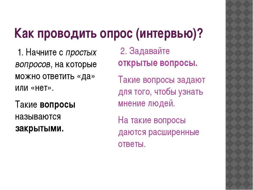 Как проводить опрос (интервью)? 1. Начните с простых вопросов, на которые мож...