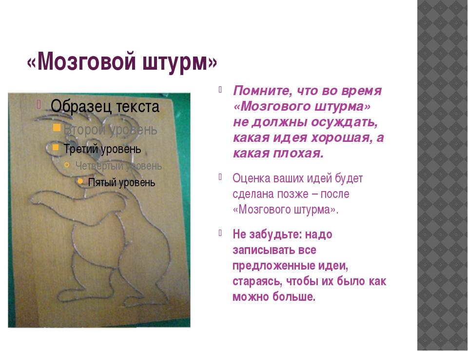 «Мозговой штурм» Помните, что во время «Мозгового штурма» не должны осуждать,...