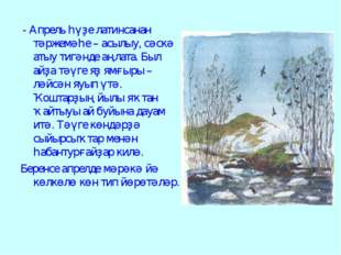- Апрель һүҙе латинсанан тәржемәһе – асылыу, сәскә атыу тигәнде аңлата. Был