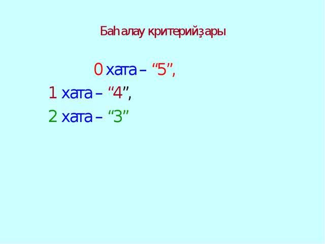 """Баһалау критерийҙары 0 хата – """"5"""", 1 хата – """"4"""", 2 хата – """"3"""""""