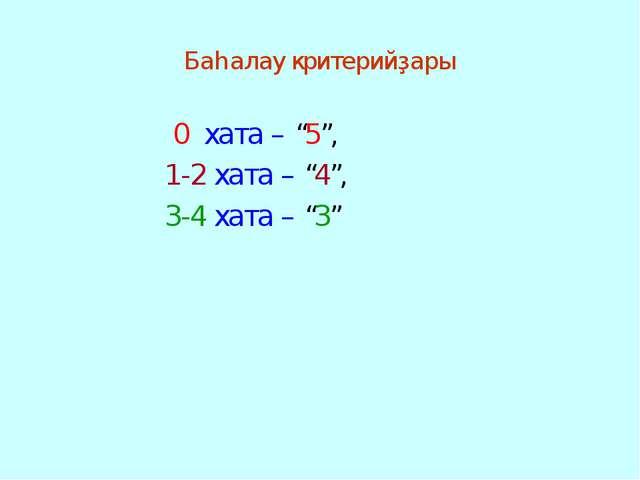 """Баһалау критерийҙары 0 хата – """"5"""", 1-2 хата – """"4"""", 3-4 хата – """"3"""""""