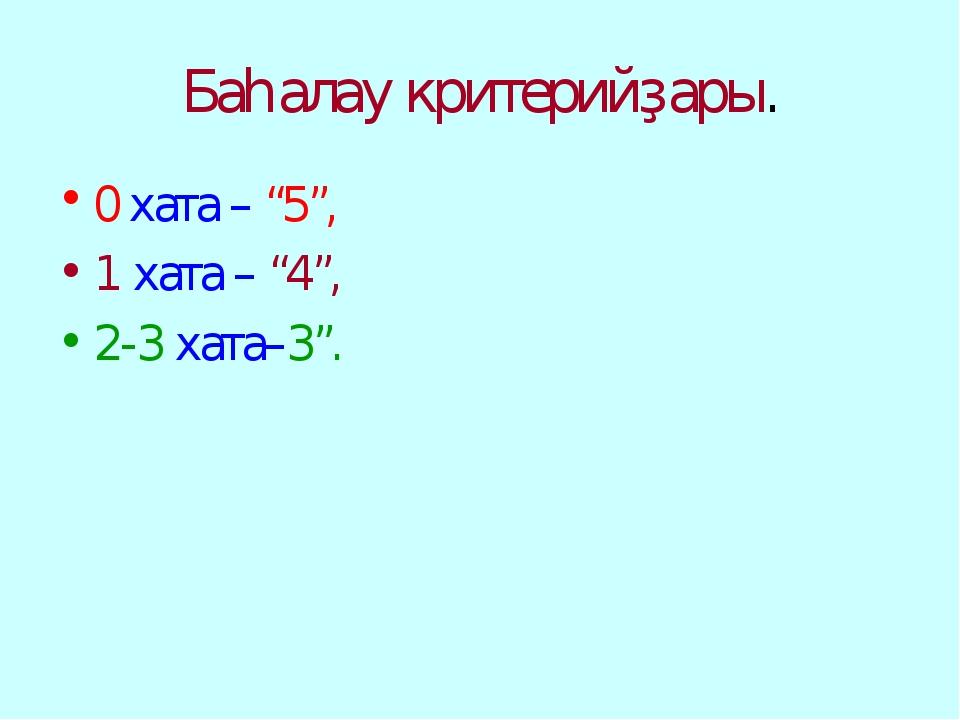 """Баһалау критерийҙары. 0 хата – """"5"""", 1 хата – """"4"""", 2-3 хата–3""""."""