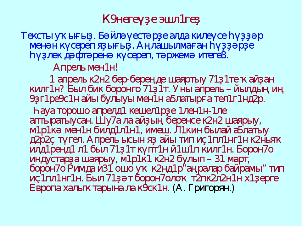 К9негеүҙе эшл1геҙ Тексты уҡығыҙ. Бәйләүестәрҙе алда килеүсе һүҙҙәр менән күсе...
