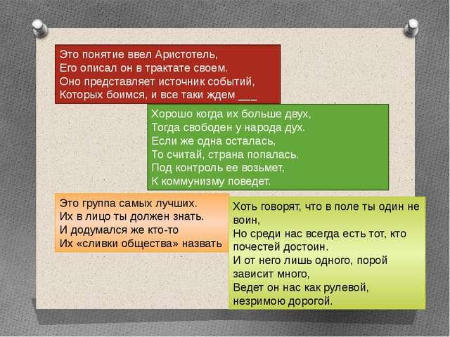 Это понятие ввел Аристотель, Его описал он в трактате своем. Оно представляет...