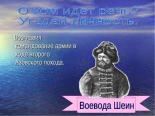 Возглавил командование армии в ходе второго Азовского похода.