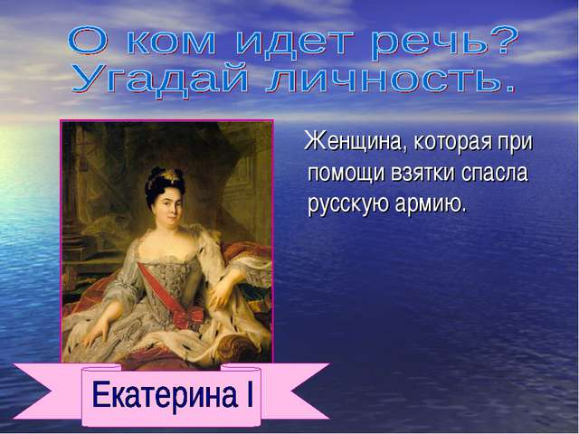 Женщина, которая при помощи взятки спасла русскую армию.