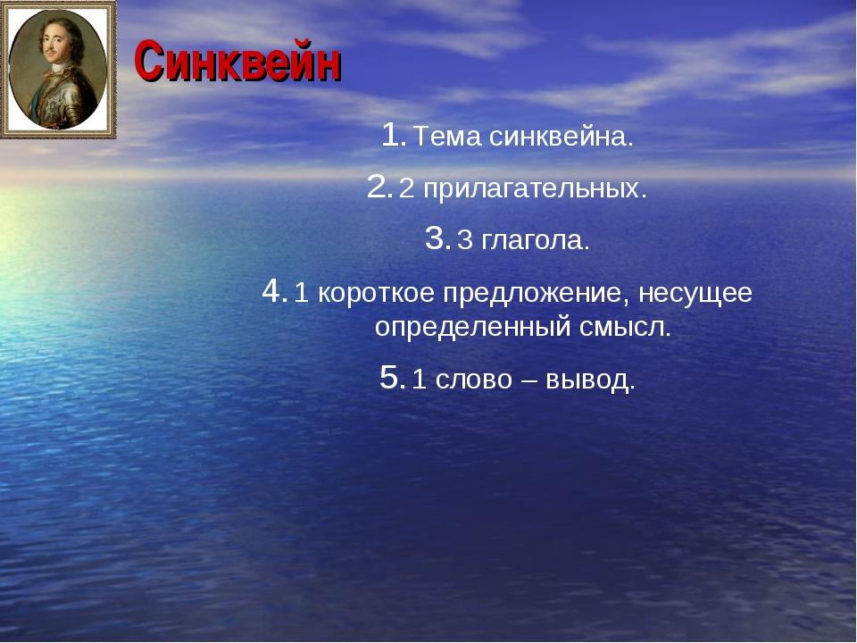 Синквейн Тема синквейна. 2 прилагательных. 3 глагола. 1 короткое предложение,...