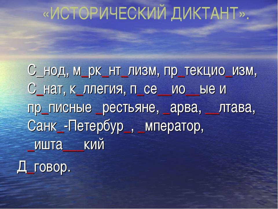 «ИСТОРИЧЕСКИЙ ДИКТАНТ». С_нод, м_рк_нт_лизм, пр_текцио_изм, С_нат, к_ллегия,...