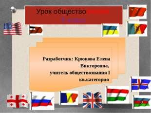 Урок обществознания 8 класс Разработчик: Крюкова Елена Викторовна, учитель об