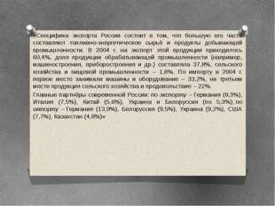 «Специфика экспорта России состоит в том, что большую его часть составляют то