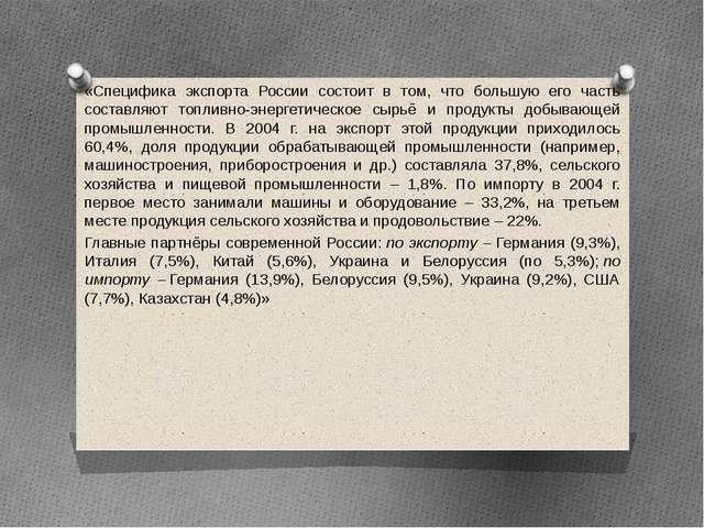 «Специфика экспорта России состоит в том, что большую его часть составляют то...
