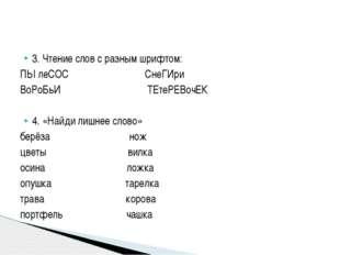 3. Чтение слов с разным шрифтом: ПЫ леСОС СнеГИри ВоРоБьИ ТЕтеРЕВочЕК 4. «Най